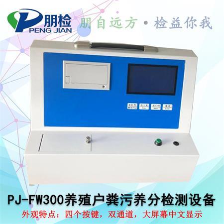 PJ-FW300养殖户粪污养分检测设备